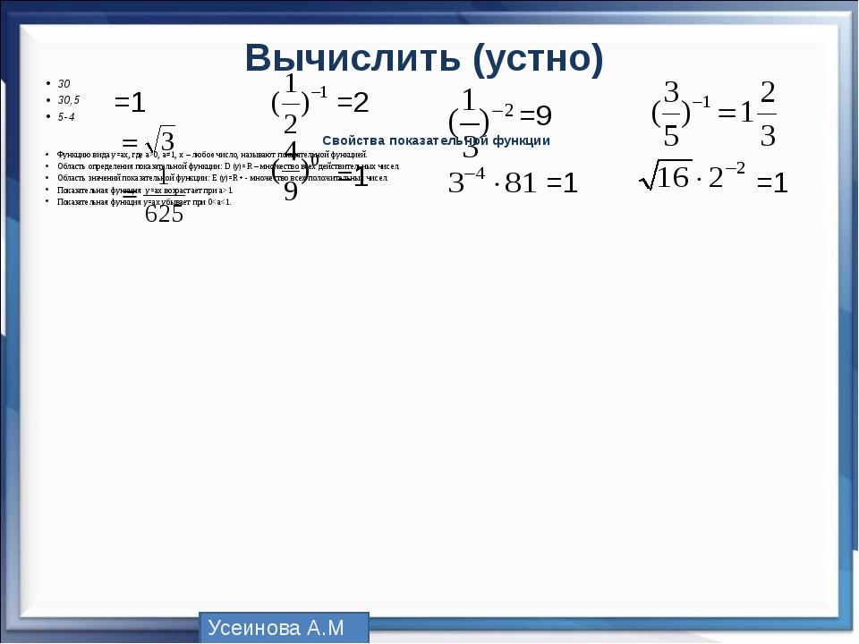 Вычислить (устно) =1 =2 =9 =1 =1 =1 30 30,5 5-4 Свойства показательной функци...