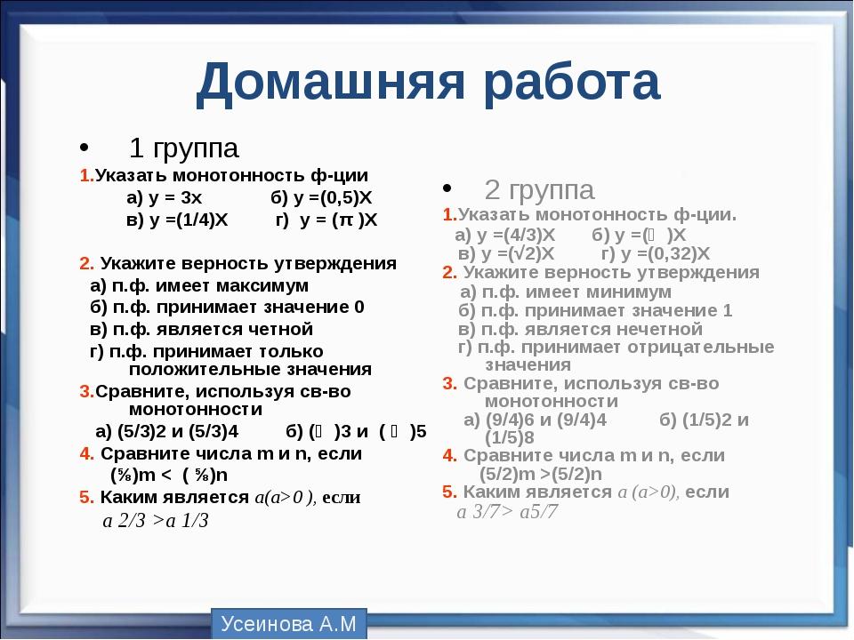 Домашняя работа 1 группа 1.Указать монотонность ф-ции a) y = 3х б) у =(0,5)Х...