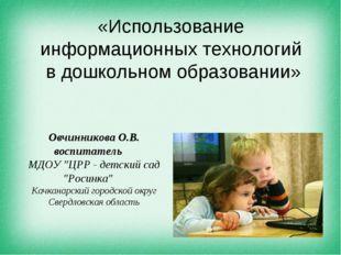«Использование информационных технологий в дошкольном образовании» Овчинников