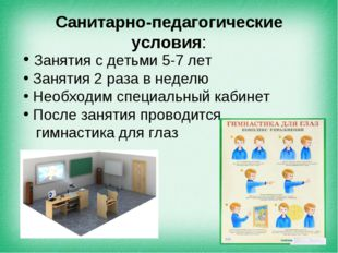 Спасибо за внимание! Санитарно-педагогические условия: Занятия с детьми 5-7