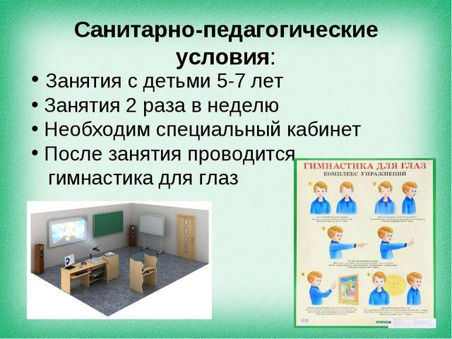 Спасибо за внимание! Санитарно-педагогические условия: Занятия с детьми 5-7...