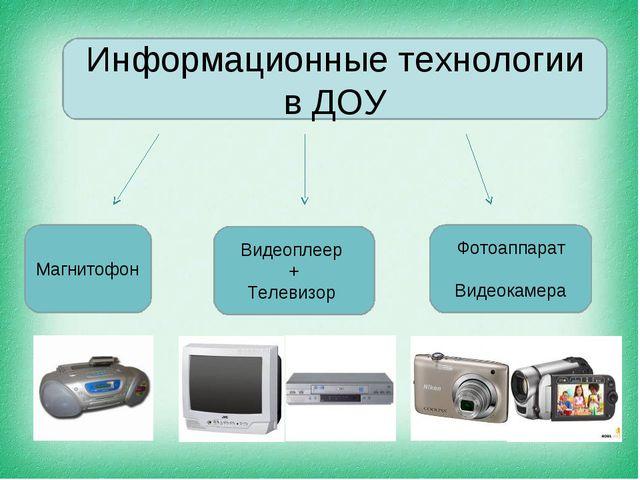 Информационные технологии в ДОУ Магнитофон Видеоплеер + Телевизор Фотоаппарат...