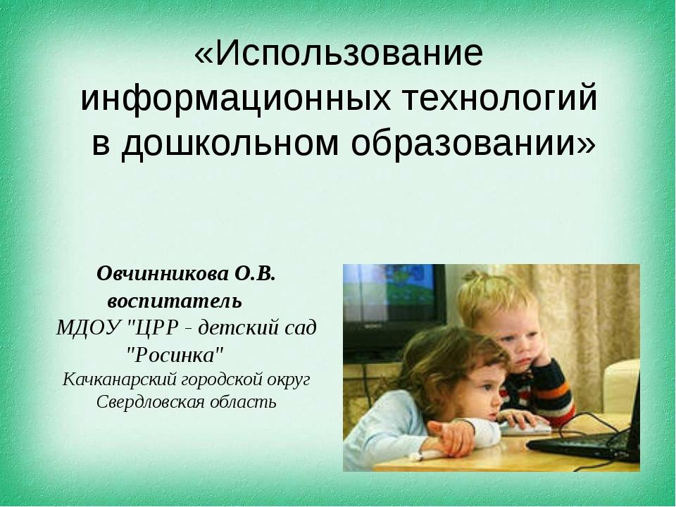«Использование информационных технологий в дошкольном образовании» Овчинников...