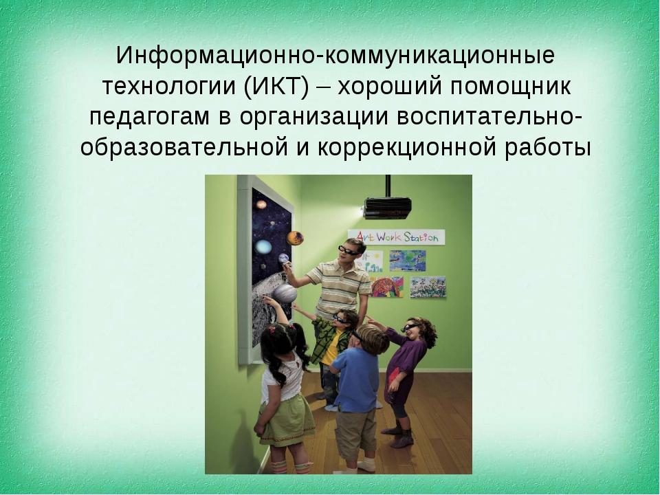 Информационно-коммуникационные технологии (ИКТ) – хороший помощник педагогам...