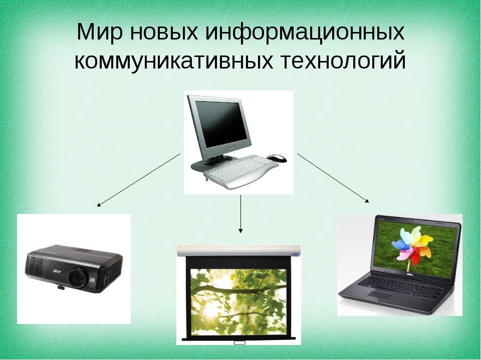 Мир новых информационных коммуникативных технологий