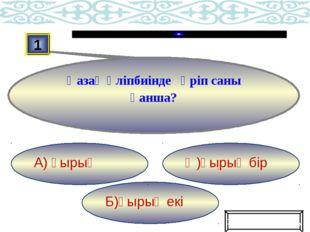 Б)қырық екі Ә)қырық бір А) қырық 1 Қазақ әліпбиінде әріп саны қанша? Ойынды ж