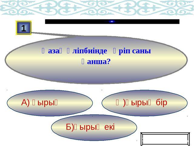Б)қырық екі Ә)қырық бір А) қырық 1 Қазақ әліпбиінде әріп саны қанша? Ойынды ж...