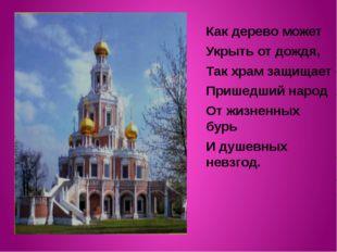 Как дерево может Укрыть от дождя, Так храм защищает Пришедший народ От жизнен