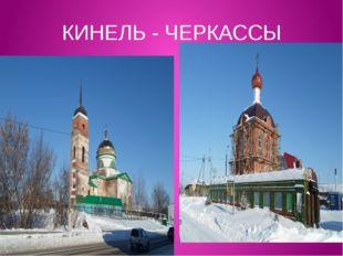 КИНЕЛЬ - ЧЕРКАССЫ