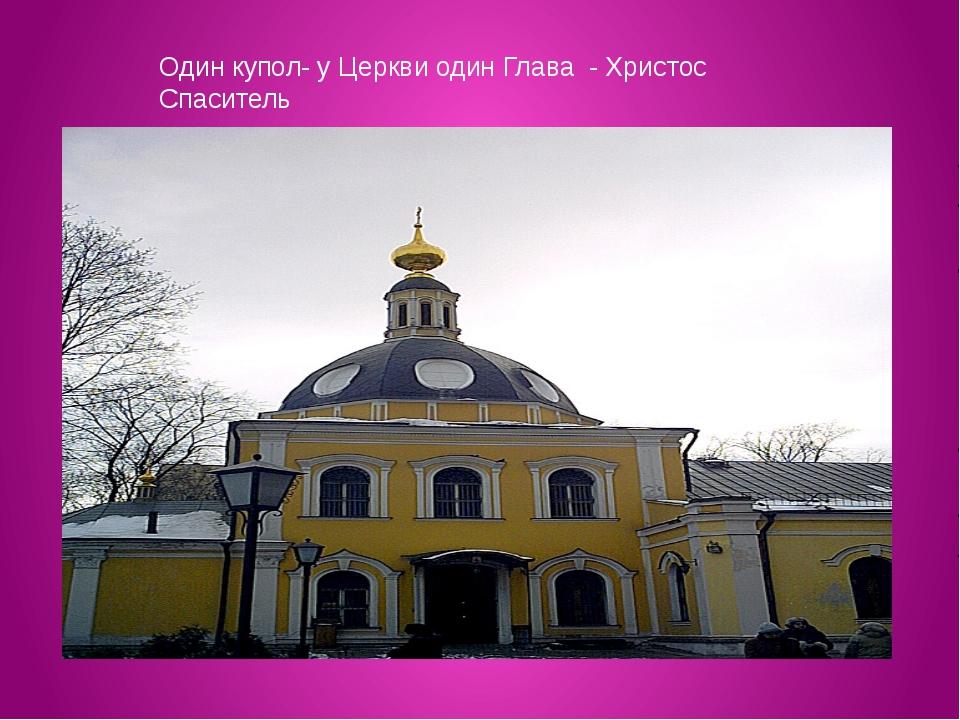 Один купол- у Церкви один Глава - Христос Спаситель