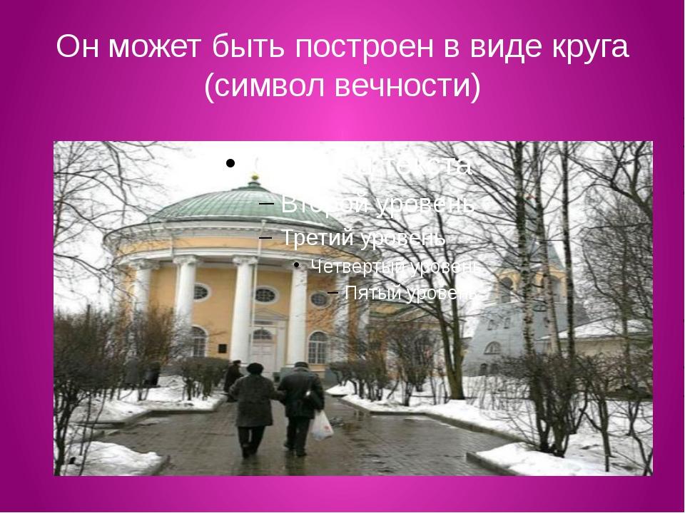 Он может быть построен в виде круга (символ вечности)