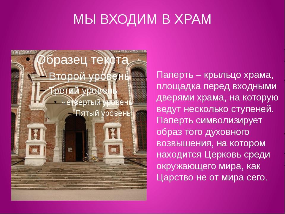 МЫ ВХОДИМ В ХРАМ Паперть – крыльцо храма, площадка перед входными дверями хра...