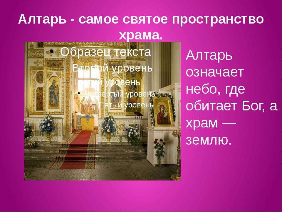 Алтарь - самое святое пространство храма. Алтарь означает небо, где обитает Б...