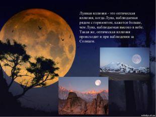 Лунная иллюзия - это оптическая иллюзия, когда Луна, наблюдаемая рядом с гори