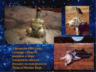 3 февраля 1966года станция «Луна-9» впервые в мире совершила мягкую посадку