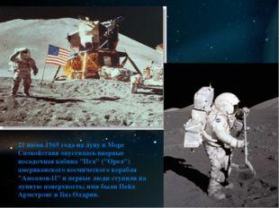 21 июня 1969 года на луну в Море Спокойствия опустилась впервые посадочная ка
