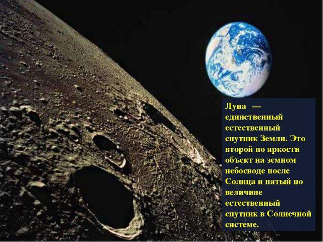 Луна́ — единственный естественный спутник Земли. Это второй по яркости объект...