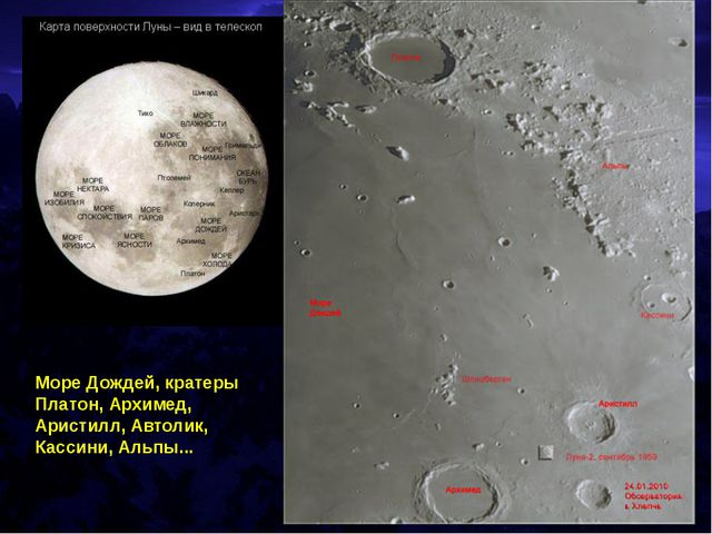 Море Дождей, кратеры Платон, Архимед, Аристилл, Автолик, Кассини, Альпы...