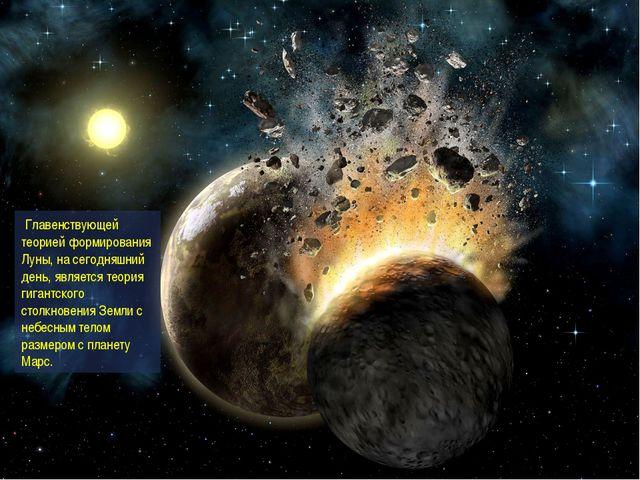 Главенствующей теорией формирования Луны, на сегодняшний день, является теор...