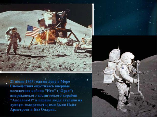 21 июня 1969 года на луну в Море Спокойствия опустилась впервые посадочная ка...