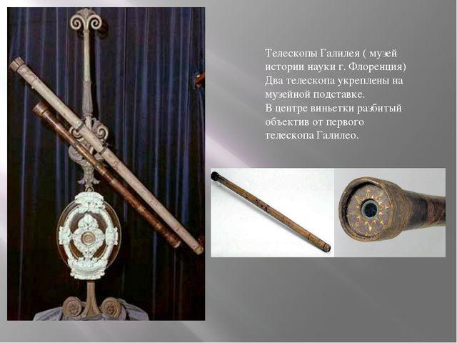 Телескопы Галилея ( музей истории науки г. Флоренция) Два телескопа укреплены...