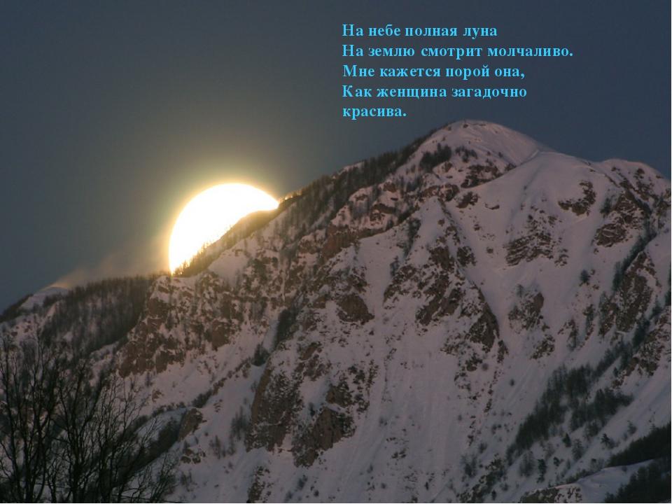 На небе полная луна На землю смотрит молчаливо. Мне кажется порой она, Как же...
