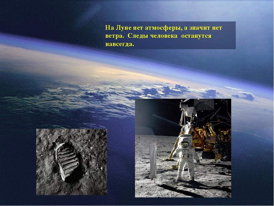 На Луне нет атмосферы, а значит нет ветра. Следы человека останутся навсегда.