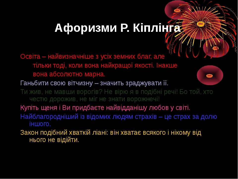 Афоризми Р. Кіплінга Освіта – найвизначніше з усіх земних благ, але тільки то...