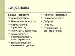 Кирсановы Павел Петрович Аристократизм Изысканность вкусов Стремление к франт