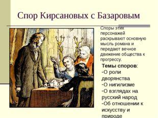 Спор Кирсановых с Базаровым Споры этих персонажей раскрывают основную мысль р