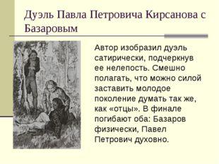 Дуэль Павла Петровича Кирсанова с Базаровым Автор изобразил дуэль сатирически