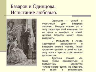 Базаров и Одинцова. Испытание любовью. Одинцова – умный и необычный для База
