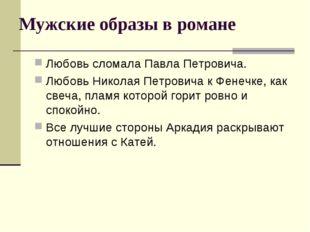 Мужские образы в романе Любовь сломала Павла Петровича. Любовь Николая Петров
