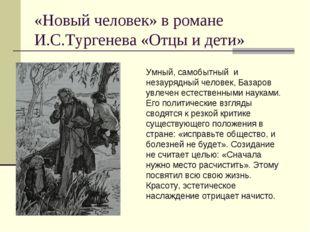 «Новый человек» в романе И.С.Тургенева «Отцы и дети» Умный, самобытный и неза