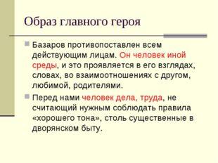Образ главного героя Базаров противопоставлен всем действующим лицам. Он чело