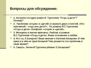 """Вопросы для обсуждения: 1. Актуален сегодня роман И. Тургенева """"Отцы и дети"""""""