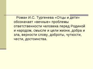 Роман И.С. Тургенева «Отцы и дети» обозначает «вечные» проблемы ответственно