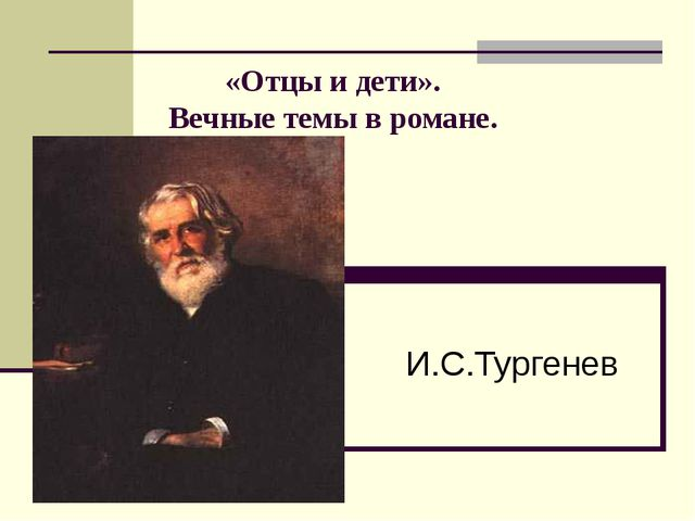 «Отцы и дети». Вечные темы в романе. И.С.Тургенев