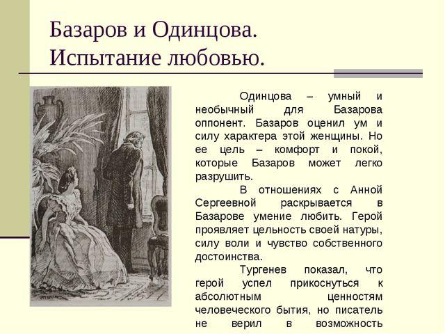 Базаров и Одинцова. Испытание любовью. Одинцова – умный и необычный для База...