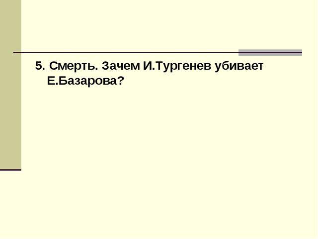 5. Смерть. Зачем И.Тургенев убивает Е.Базарова?