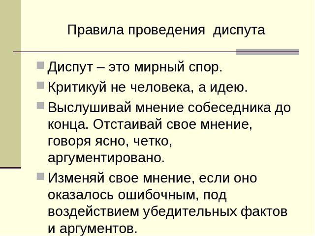 Правила проведения диспута Диспут – это мирный спор. Критикуй не человека, а...