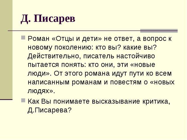 Д. Писарев Роман «Отцы и дети» не ответ, а вопрос к новому поколению: кто вы?...