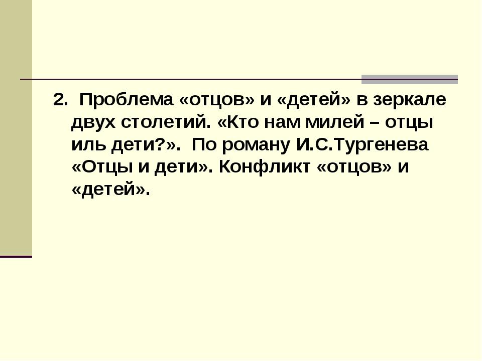 2. Проблема «отцов» и «детей» в зеркале двух столетий. «Кто нам милей – отцы...