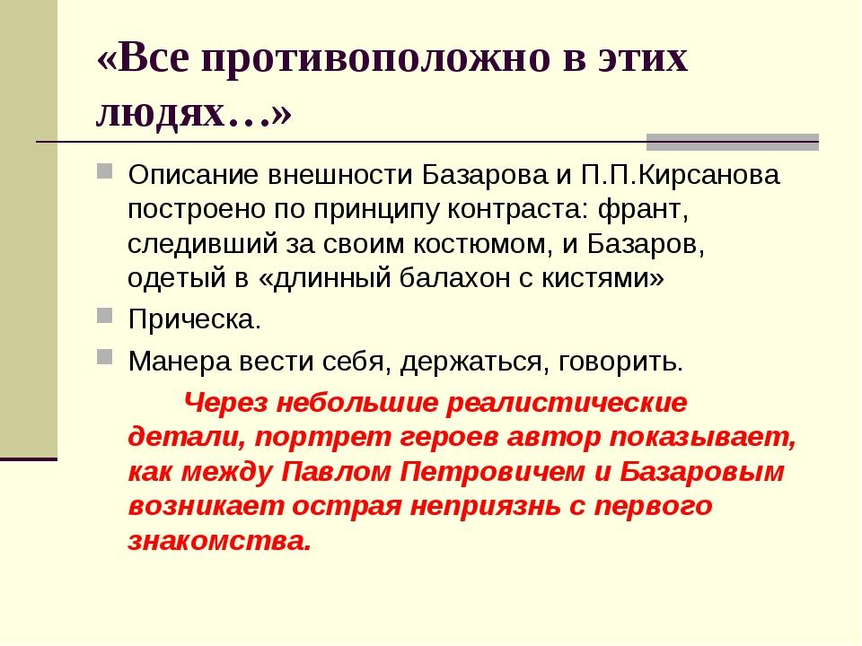 «Все противоположно в этих людях…» Описание внешности Базарова и П.П.Кирсанов...