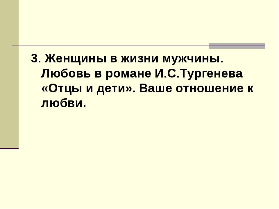 3. Женщины в жизни мужчины. Любовь в романе И.С.Тургенева «Отцы и дети». Ваше...