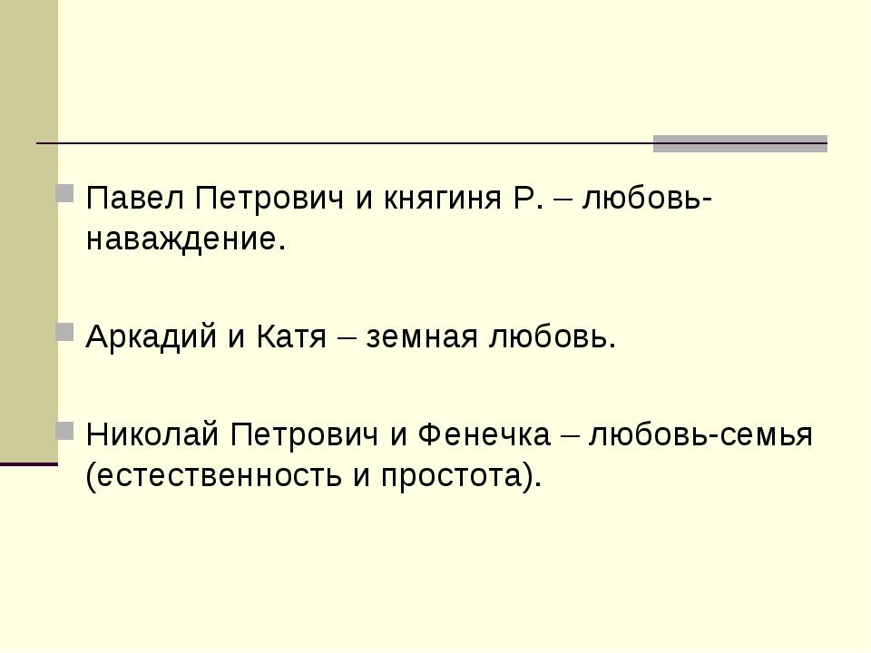 Павел Петрович и княгиня Р. – любовь-наваждение. Аркадий и Катя – земная люб...