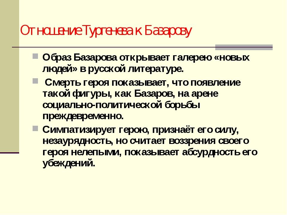 Отношение Тургенева к Базарову Образ Базарова открывает галерею «новых людей»...