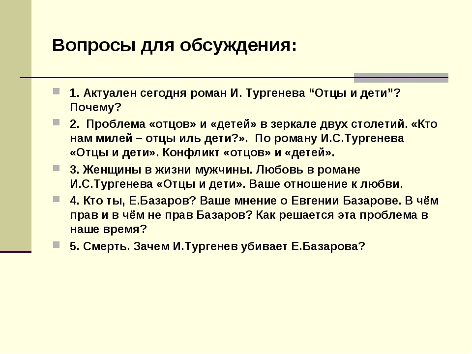 """Вопросы для обсуждения: 1. Актуален сегодня роман И. Тургенева """"Отцы и дети""""..."""