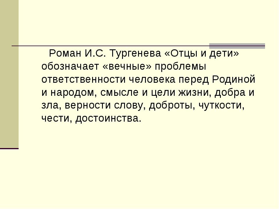 Роман И.С. Тургенева «Отцы и дети» обозначает «вечные» проблемы ответственно...