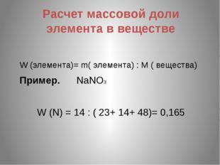 Расчет массовой доли элемента в веществе W (элемента)= m( элемента) : М ( вещ